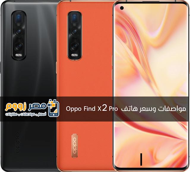 مواصفات وسعر هاتف Oppo Find X2 Pro