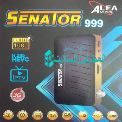 احدث ملف قنوات متحرك سيناتور 999 SENATOR  محدث دائما بكل جديد