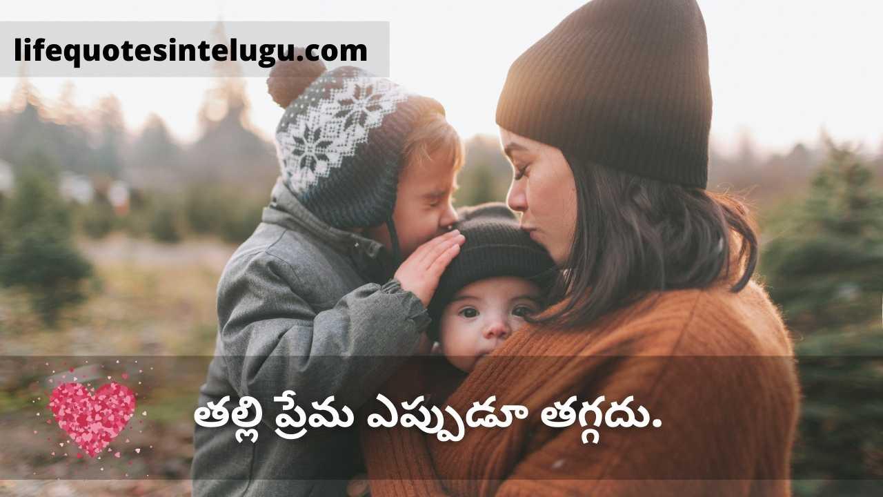 Love Family Quotes In Telugu