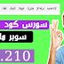 تحميل وتنزيل سورس كود محاسبة سوبر ماركت باللغة فيجوال بيسك 2010 كامل تحديث 2020