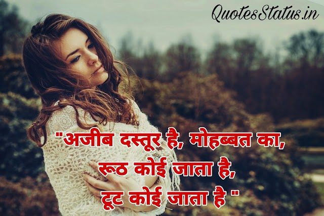 Top [10 +] Sad Status in Hindi | Sad Status in Hindi for WhatsApp Facebook