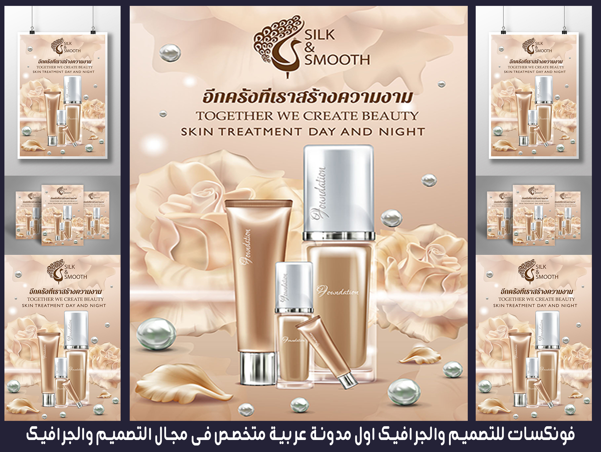 PSD File Flyer and Poster for Luxury and Beauty Perfumes