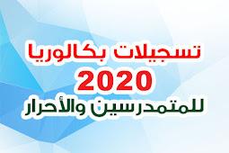 التسجيل في بكالوريا 2020 للمتمدرسين ( النظاميين ) أو الأحرار أو بالمراسلة