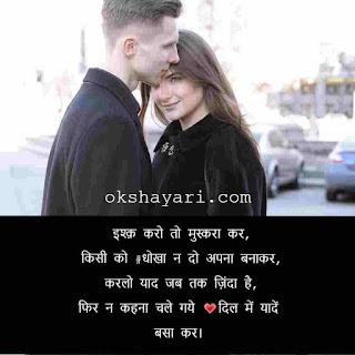 Love shayari for grf