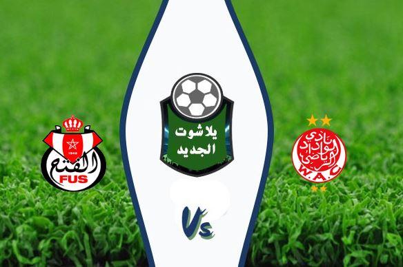 نتيجة مباراة الوداد والفتح الرباطي اليوم الأثنين 10-02-2020 في الدوري المغربي