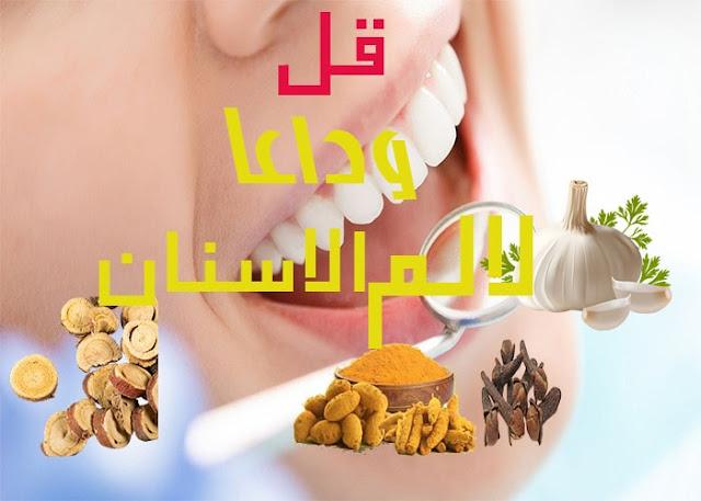 ألم الأسنان،علاج الم الضرس،الم الاسنان،علاج الم اللثه،علاج التسوس،تسوس الاسنان،الاسنان