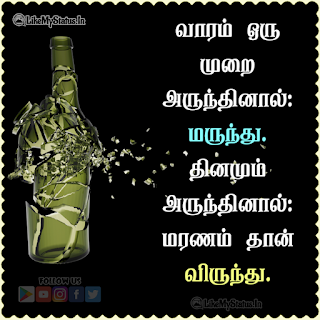 Drinking Awareness Tamil Quote
