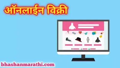 online selling business ideas in marathi