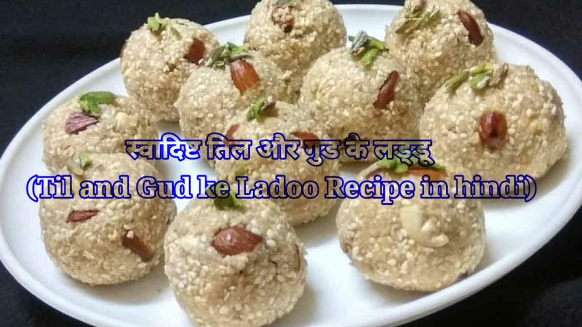 स्वादिष्ट तिल और गुड के लड्डू (Til and gud ke ladoo recipe in hindi)