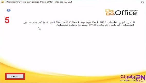 تثبيت برنامج مايكروسوفت اوفيس 2010 عربي
