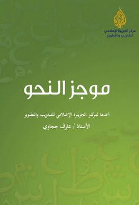 موجز النحو - عارف حجاوي (ط قطر) , pdf