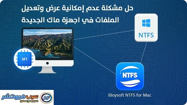 حل مشكلة عدم إمكانية عرض وقراءة ملفات NTFS Drive في ماك Apple M1 Mac