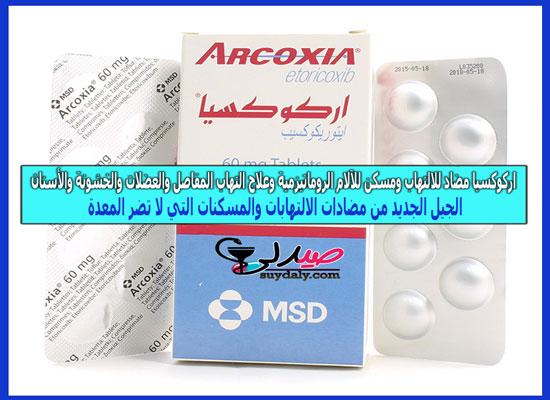 دواء اركوكسيا أقراص arcoxia 90 mg مضاد للالتهاب ومسكن للآلام لعلاج الروماتيزم والتهاب المفاصل والعضلات والخشونة والأسنان 60 مجم دواعي الاستعمال والموانع والفوائد والسعر والبدائل في 2020