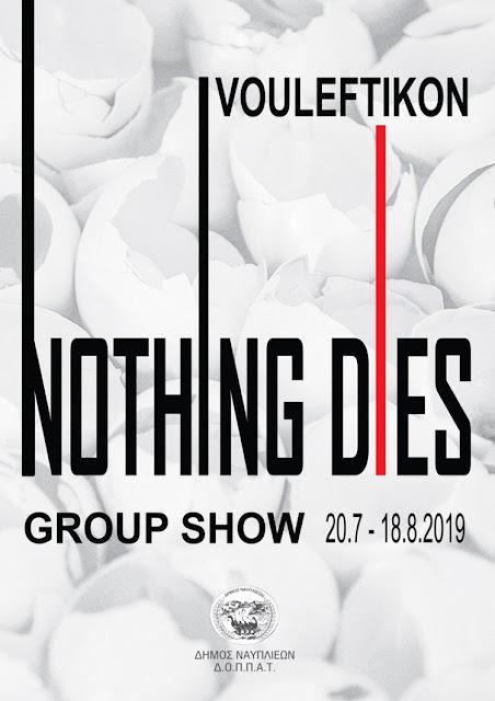 """Εικαστική έκθεση """"Nothing Dies"""" στο Ναύπλιο με θέμα την αντίληψη του χρόνου"""