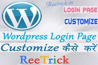 WordPress Login Page Customize, WordPress Login Page Customize कैसे करें, Login Page Customize, WordPress Login Page