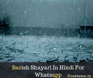 Barish-Shayari-In-Hindi