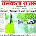 हिन्दी दैनिक चमकता राजस्थान 26-8-20 समाचार-पत्र