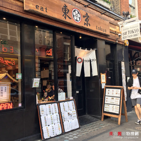 [英國] 倫敦/蘇活區【Eat Tokyo】倫敦也有道地的小資美食!!!!!!