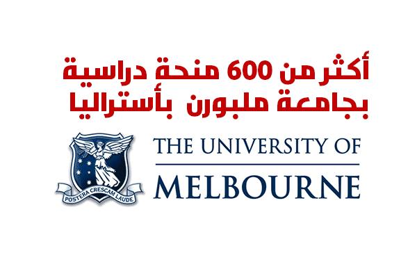 600 منحة من جامعة ملبورن للدراسة في أستراليا (ممولة بالكامل)