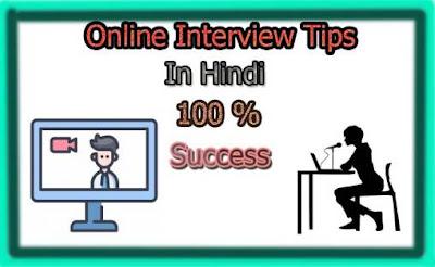 Online Interview Tips 100% success - ऑनलाइन है इंटरव्यू तो काम आएंगे यह टिप्स (Virtual Interview)