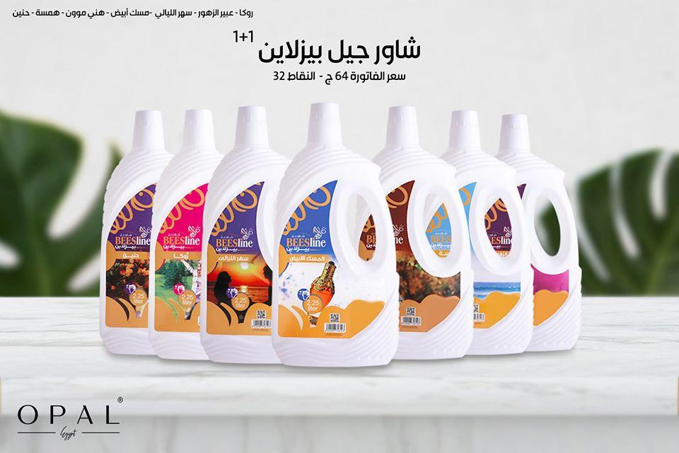 عروض اوبال الجديدة من 7 مارس حتى 9 مارس 2020 Opal عروض خاصة