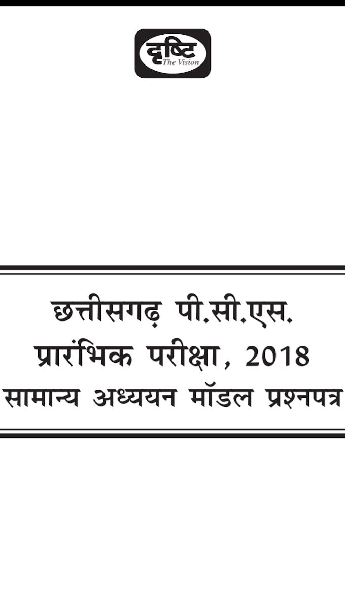 CGPSC PRE MODAL PAPER 2018 (BY DRISHTI THE VISION)[Hindi]