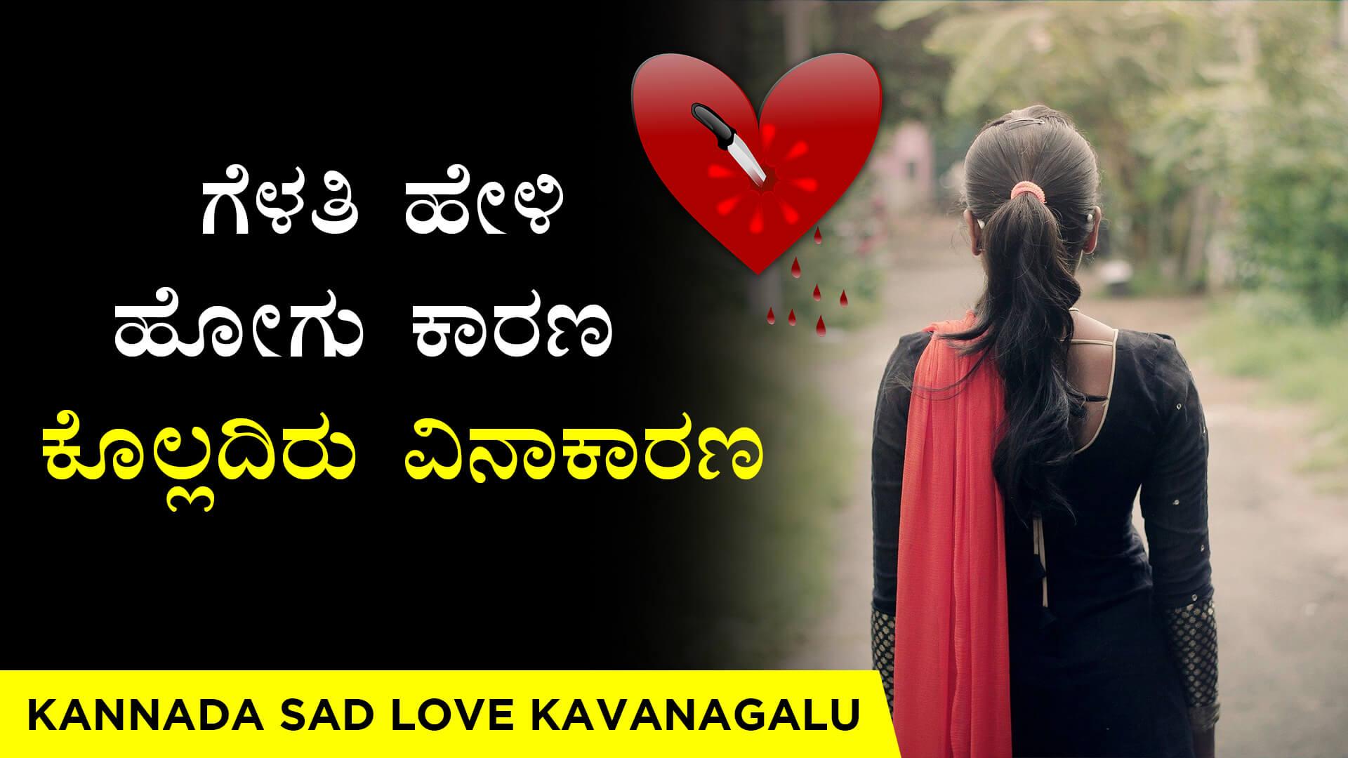 ಗೆಳತಿ ಹೇಳಿ ಹೋಗು ಕಾರಣ ; ಕೊಲ್ಲದಿರು ವಿನಾಕಾರಣ - Kannada Sad Love Kavanagalu - Love Kavana - Kannada Feeling Kavanagalu