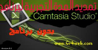 كيفية تمديد المدة التجربية لبرنامج camtasia studio بسهولة