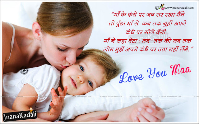 hindi mother quotes, best quotes on mother in hindi, mother shayari in hindi, heart touching mother shayari in hindi Mother Shayari in Hindi,Best Hindi Mother Quotes,hindi quotes, mother quotes in hindi, best hindi mother quotes with hd wallpapers, mother and baby hd wallpapers free download,Heart Touching Mother Quotes with hd wallpapers in hindi-