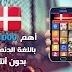 تطبيق أهم الجمل والعبارات في اللغة الدنماركية بالصوت