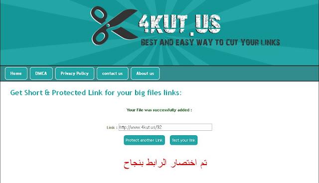 ضاعف أرباحك في أدسنس مع موقع 4kut.us