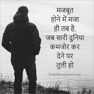 Trying to be Strong Quotes in Hindi