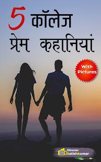 5 कॉलेज प्रेम कहानियां - Collection of Small Love Stories in Hindi