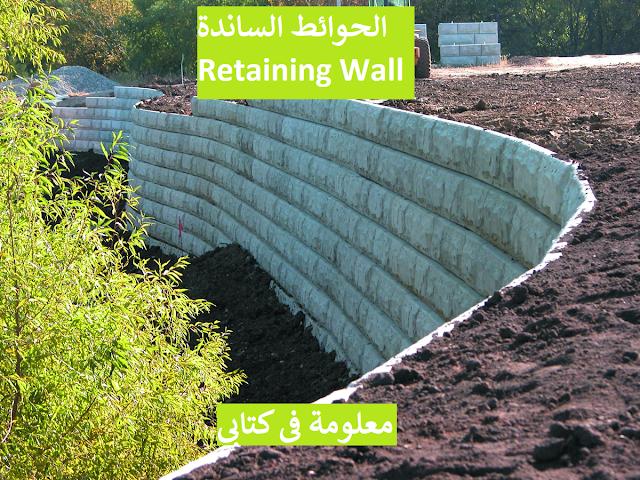 الحوائط الساندة Retaining Wall