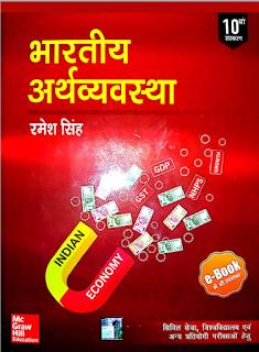 भारतीय अर्थव्यवस्था : रमेश सिंह पीडीएफ भाग १० | Indian Economy By Ramesh Singh 10th Edition PDF in Hindi