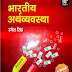 भारतीय अर्थव्यवस्था : रमेश सिंह पीडीएफ भाग १० | Indian Economy By Ramesh Singh 10th Edition PDF in Hindi