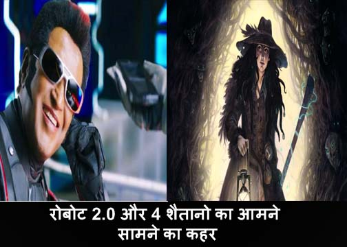 Robot 2.0 aur 4 shaitano ki maha takkar, hindi horror stories