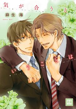 Ki ga Au to Iu Koto wa Manga
