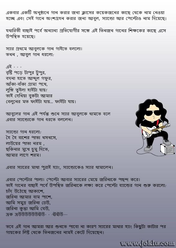 Three singers Bengali funny story