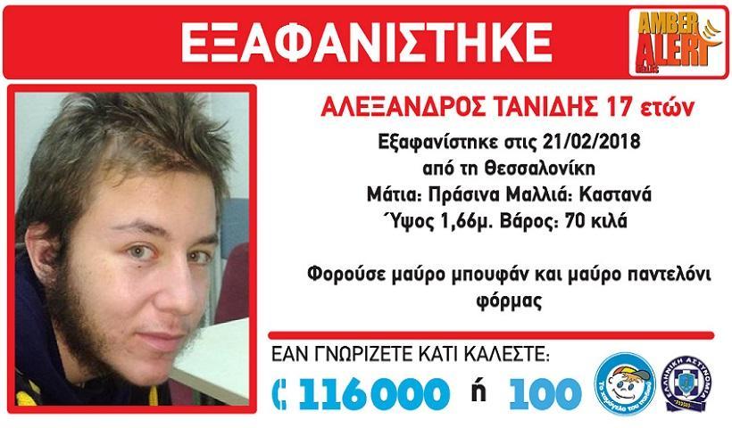 Νεκρός ο 17χρονος που αγνοείτο στη Θεσσαλονίκη