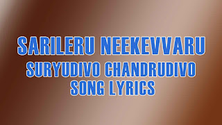 Sarileru Neekevvaru , SURYUDIVO CHANDRUDIVO SONG LYRICS