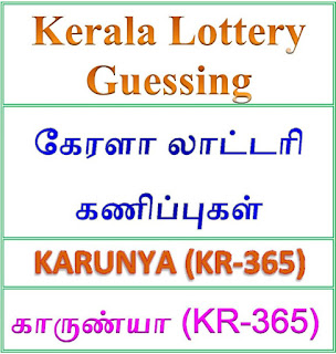 Kerala lottery guessing of Karunya KR-365, Karunya kr-365 lottery prediction, top winning numbers of karunya lottery KR 365, karunya lottery result today, 06-10-2018 ABC winning numbers, Best four winning numbers, KR 365 Karunya six digit winning numbers, kerala lottery result karunya, karunya lottery result today, karunya lottery KR 365, kl result, yesterday lottery results, lotteries results, keralalotteries, kerala lottery, keralalotteryresult, kerala lottery result, kerala lottery result live, kerala lottery today, kerala lottery result live,