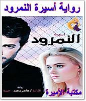 قرأة وتحميل رواية أسيرة النمرود pdf - asyrat alnamrud - للكاتبة هاجر محمد - مكتبة الأميرة