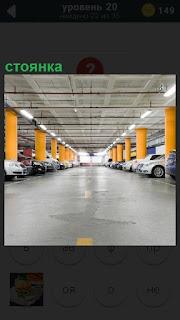 Большая и просторная стоянка для автомобилей под землей с освещением