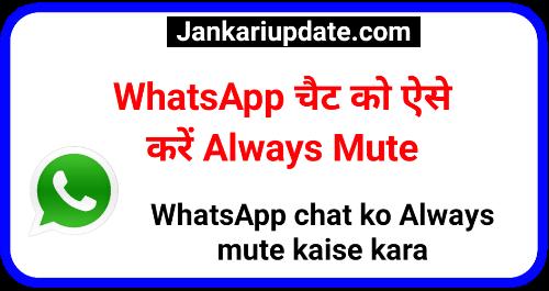 WhatsApp चैट को ऐसे करें Always Mute | WhatsApp Chat ko Always Mute Kaise Kara