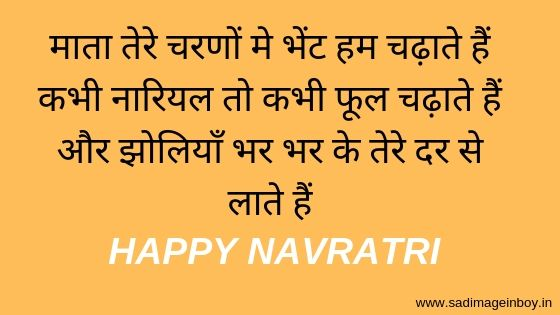 Happy Navratri Images For Whatsapp | Navratri Images