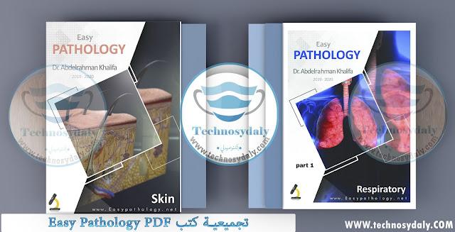 easy pathology