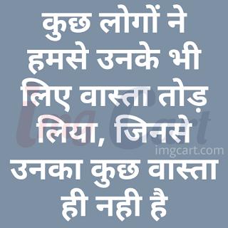 Sad Love Image Shayari In Hindi Download