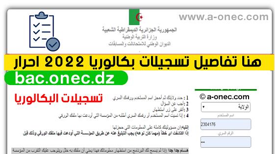 موعد تسجيلات بكالوريا 2022 - BAC.ONEC.DZ