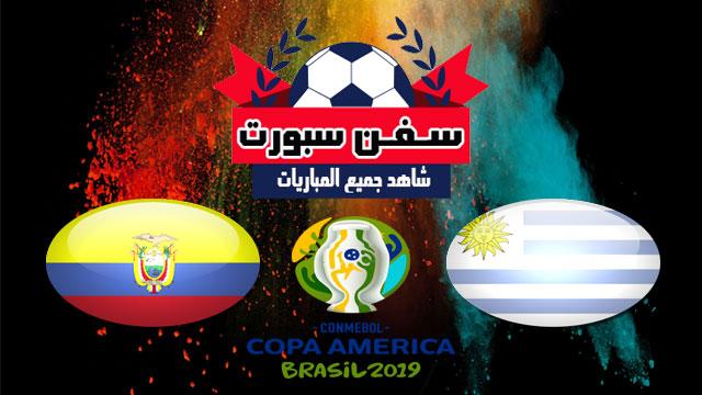موعدنا مع مباراة أوروجواي وبيرو  بتاريخ 29/06/2019 كوبا أمريكا